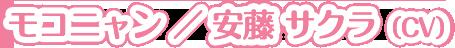 モコニャン / 安藤 サクラ(CV)