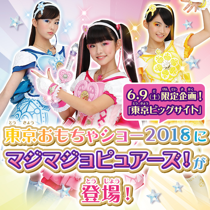 東京おもちゃショー2018に6月9日...